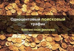 одноцентовый трафик из Яндекс Директ